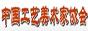 中国工艺美术家协会
